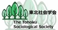 東北社会学会